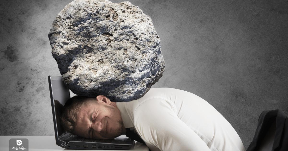 ذهن درگیر استرس بدن را هم درگیر بیماری میکند