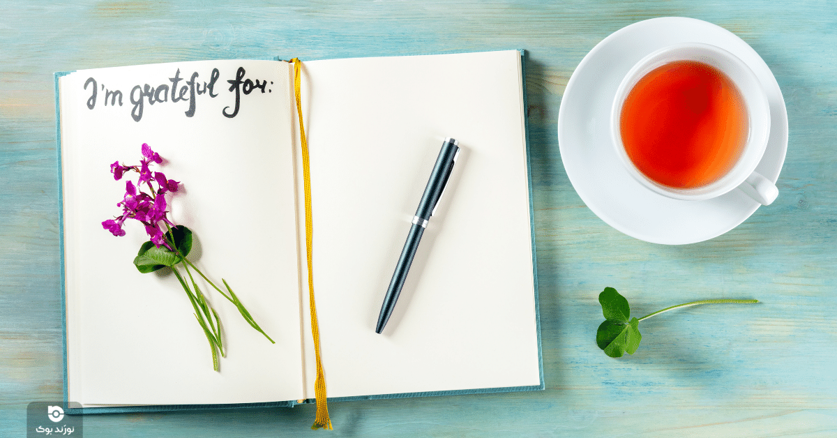 به کمک مجله سپاسگذاری میتوان تشویش را کاهش داد.